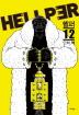 헬퍼. 12