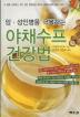 야채수프 건강법(암 성인병을 극복하는)