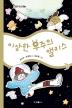 이상한 우주의 앨리스(호기심 톡 스토리과학 2)(양장본 HardCover)