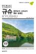 인조이 규슈(2018)(개정판)(Enjoy 세계여행 시리즈 10)
