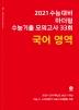 고등 국어영역 수능기출 모의고사 33회(2020)(마더텅)