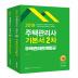 주택관리사 2차 기본서 세트(2019)(전2권)