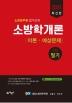 소방학개론 1차 필기 이론+예상문제(2021)(개정판)