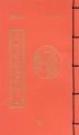 지장보살본원경(상)(무량공덕 16)