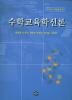 수학교육학신론(2016)(개정증보판)