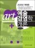 예술경영학 개론(큰글씨책)(2020)(개정판)