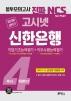 신한은행 NCS 필기시험 봉투모의고사 4회분(직업기초능력평가, 직무수행능력평가)(2019 상반기)(진짜 NCS)