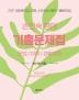 손진숙 영어 기출문제집(2021)