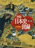 [보유]山川詳說日本史圖錄