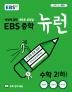 중학 수학2(하)(2020)(EBS 뉴런)