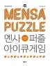 멘사퍼즐 아이큐게임(IQ 148을 위한)(IQ 148을 위한 멘사 퍼즐)