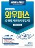 증권투자권유자문인력 최종정리문제집(2019)(와우패스)(개정판)