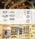 건축가 김수근(예술가 이야기 4)(양장본 HardCover)