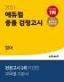 영어 중졸 검정고시(2021)(에듀윌)