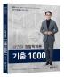 경찰학개론 기출 1000제(2020)(MINTO 김민철)