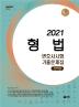 형법 선택형 변호사시험 기출문제집(2021)(Union)(8판)