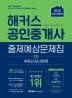 부동산공시법령 출제예상문제집(공인중개사 2차)(2020)(해커스)(개정판)