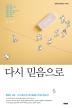 다시 믿음으로(한국교회 양육전도 시리즈 2)