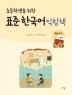 표준 한국어 익힘책(학습도구 1~2학년)(초등학생을 위한)