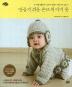 만들기 쉬운 손뜨개 아기 옷(행복한 손놀이)