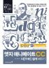 엣지 애니메이트 CC 더(The) 쉽게 배우기(CD1장포함)(더(The) 쉽게 배우기 13)
