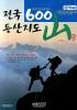 전국 600 산 등산지도