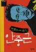 안중근(평화를 위해 쏘다)(청소년평전 37)