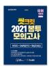 국어 1회차 봉투모의고사(중등임용대비)(2021)(씻크릿)