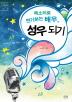 목소리로 연기하는 배우, 성우 되기(푸른들녘 미래탐색 6)