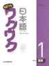 와꾸와꾸 일본어 고급. 1(New)