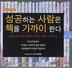 성공하는 사람은 책을 가까이 한다(CD)(오디오북)