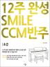 Smile CCM 반주: 초급(12주 완성)(3판)(12주 완성 시리즈)