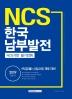 한국남부발전 NCS기반 필기전형(2019상반기)(NCS)