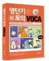 영단기 신토익 VOCA