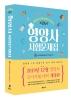 영양사 시험문제집(개정판 24판)(전4권)