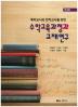 수학교육과정과 교재연구(예비교사와 현직교사를 위한)(3판)
