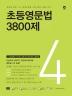 초등영문법 3800제. 4