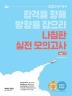 선재국어 나침판 실전 모의고사 vol. 1(2021)(개정판)