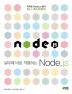 실무에 바로 적용하는 Node.js