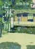 [보유]心淋し川 (164회 나오키상 수상작)