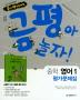 중학 영어 1 평가문제집(최인철)(2018)(CD1장포함)