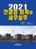건설업 회계와 세무실무(2021)(양장본 HardCover)