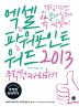 엑셀 파워포인트 워드 2013 무작정따라하기(CD1장포함)