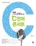 C언어 콘서트(누구나 쉽게 즐기는)(개정판)(C언어 달인 만들기 프로젝트 1)