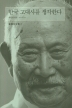 한국 고대사를 생각한다(최태영전집 2)(양장본 HardCover)