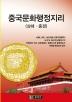 중국문화행정지리: 상해 중경