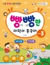 빵빵한 어린이 중국어 Step. 3(메인북+ 리딩북)(CD1장포함)