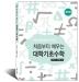 대학기초수학(처음부터 배우는)(2판)