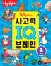 똑똑해지는 사고력 IQ 브레인 1단계(Highlights)