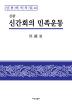 신간회의 민족운동(신용하저작집 48)(양장본 HardCover)